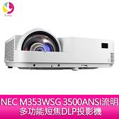 分期0利率 NEC M353WSG 3500ANSI流明 多功能短焦DLP投影機