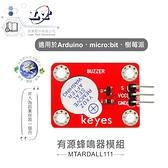 『堃喬』有源蜂鳴器模組 適合Arduino、micro:bit 等開發學習互動學習模組 環保材質『堃邑Oget』