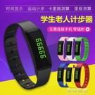 多功能運動計步器老人走路智慧手環成年人學生跑步卡路里兒童手錶  【快速出貨】