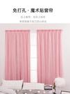 窗簾遮光魔術貼免打孔安裝網紅臥室小房間窗紗紗簾粘貼式自粘布紗 星河光年DF