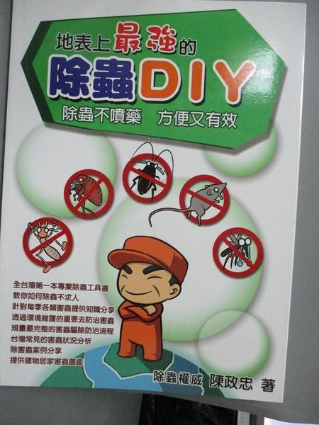 【書寶二手書T9/養生_YBE】地表最強的除蟲DIY:除蟲不噴藥,方便又有效_陳政忠