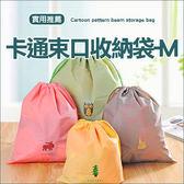 ◄ 生活家精品 ►【L171】卡通圖案束口收納袋 M 旅行 出差 整理 分類 打包 抽繩 行李 防塵 便攜
