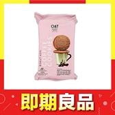 即期 馬來西亞 O&T 咖啡 風味曲奇餅乾【庫奇小舖】