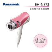 【結帳95折+領卷再折】Panasonic 國際牌 雙負離子吹風機 EH-NE73 NE73 現貨 公司貨