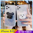 小熊流沙殼 iPhone 11 pro Max 手機殼 暴力熊 潮牌卡通 折疊支架 iPhone11 保護殼保護套 防摔軟殼