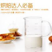 玻璃量杯帶刻度烘培耐熱1000MLEb8062『毛菇小象』
