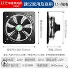 排風扇 油煙排風扇廚房排油排氣扇家用抽風機窗式強力換氣扇排煙抽油風機 印象家品