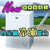 家中第2台⊙SANLUX台灣三洋 150公升冷凍櫃SCF-150W⊙