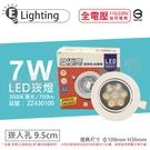 E極亮 LED 7W 3000K 黃光 全電壓 9.5cm 崁燈 _ ZZ430100