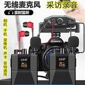 無線錄音麥克風單反攝像機DV直播視頻手機小蜜蜂胸麥收聲錄音話筒 防疫用品