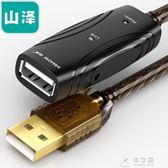 usb充電線 山澤工程級Usb延長線2.0延長器帶信號放大器無線網卡打印機監控 俏女孩