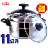 秦博士 11公升輕合金壓力鍋(快鍋) ACG2811