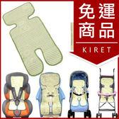 Kiret 草蓆 涼蓆 嬰兒推車草蓆 2入