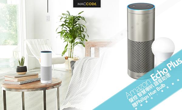 Amazon Echo Plus 聲控 智慧喇叭 語音助理 贈Philips Hue Bulb