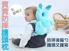 寶寶防摔護頭枕 嬰兒學步 寶寶頭部保護墊 安全護理 加固式背帶 暗扣 可調節扣 透氣網狀 學走路