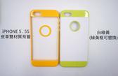 【限量出清】iPhone SE/5S/5 皮革雙材質背蓋 iPhone5 iPhone5S iPhoneSE Apple 手機背蓋 手機殼
