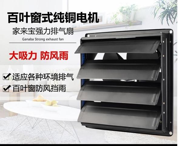 通風扇16寸排風扇強力排氣扇廚房油煙窗式大功率工業抽風機通風扇百葉窗220vLX 免運