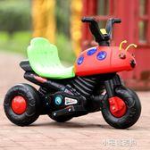 玩具車 男女寶寶遙控兒童1-5歲小孩甲殼蟲摩托車三輪YXS『小宅妮時尚』