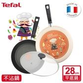 法國特福Tefal 小廚師彩繪系列28CM不沾平底鍋-墨西哥風情+玻璃蓋