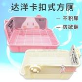 寵物廁所 達洋廁所長方形防掀翻兔子廁所雙固定款方廁龍貓豚鼠便盆寵物廁所T