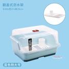 瀝水架 廚房置物架碗架晾放碗筷收納盒瀝水...