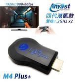 【清倉拍賣】【四代M4湛藍款】雙核Anycast(1080P/60fps) 無線影音鏡像器(送3大好禮)