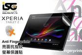 【蒙多科技】全台總代理 iSG Sony Xperia Tablet Z 10.1 專用日本頂級亮面抗指紋保護貼