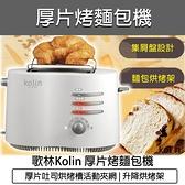 【南紡購物中心】KOLIN 歌林 厚片烤麵包機(附烘烤架) KT-R307