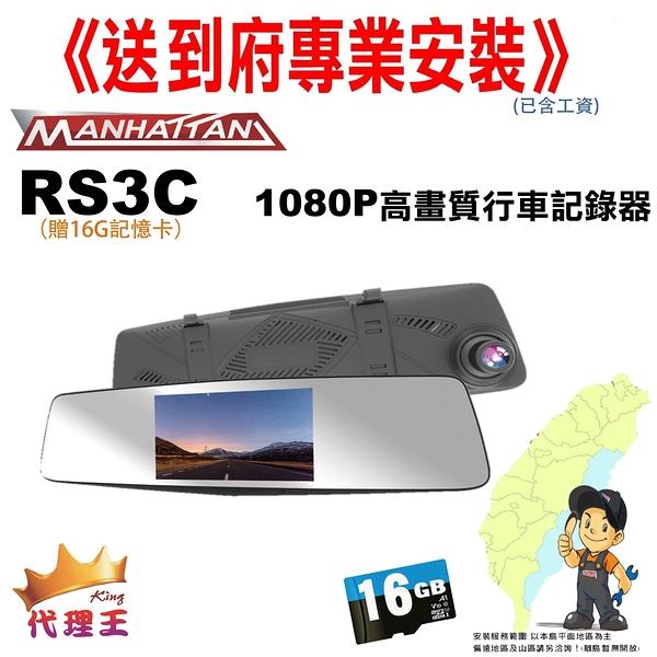 《免費到府安裝》曼哈頓RS3C 1080P行車記錄器-贈送16G記憶卡