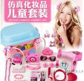過家家玩具 仿真兒童化妝品美發盒玩具套裝小女孩女童公主過家家梳妝台3-6歲5七夕禮物