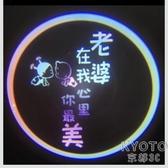 開車門燈光投影迎賓燈車門燈旋轉汽車開門燈投影訂製無線照地燈 京都3C