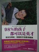 【書寶二手書T1/親子_LMU】98%的孩子都可以是英才_張淑芬