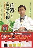 (二手書)吃錯了,當然會生病!:陳俊旭博士的健康飲食寶典