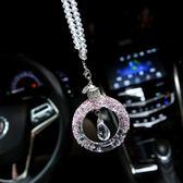 車用吊飾 檔創意后視鏡水晶車內用掛飾時尚可愛吊墜裝飾品 AW6789『愛尚生活館』