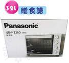 【國際牌】32L雙溫控/發酵烤箱 NB-H3200《刷卡分期+免運》
