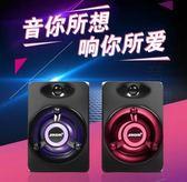 音響臺式迷你手機小音箱七彩燈超重低音炮迷你2.0有線USB QG1518『愛尚生活館』