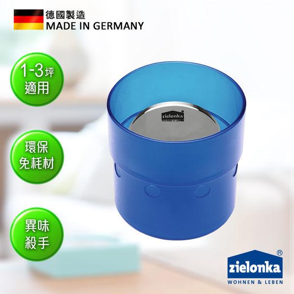 德國潔靈康「zielonka」小空間杯式空氣清淨器(藍色)