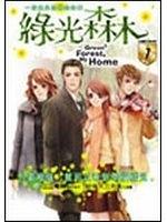 二手書博民逛書店 《綠光森林COMIC BOOK01》 R2Y ISBN:9571031259│三立電視製作群、妍希、三月兔