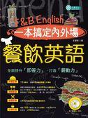 (二手書)一本搞定內外場餐飲英語