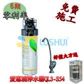 QL3-S54台灣愛惠浦公司貨家用精緻除鉛淨水器
