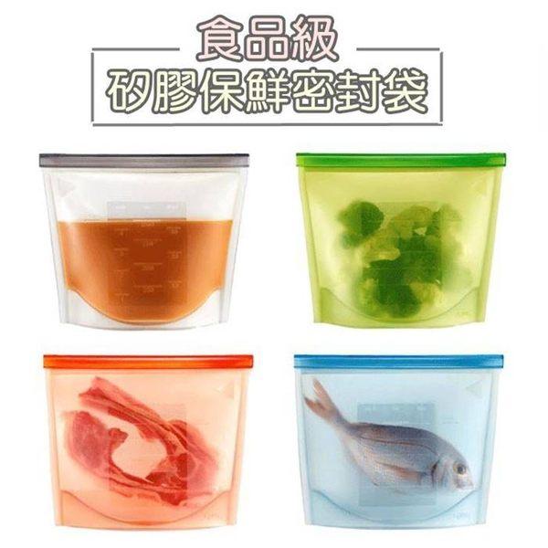 [拉拉百貨]自封式矽膠食品保鮮袋 1000ml 矽膠保鮮袋 真空密封袋 食品袋 冷凍收納袋 冰箱收納