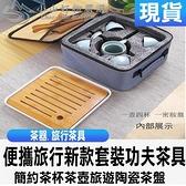 現貨 土城 便攜旅行新款套裝功夫茶具整套家用簡約茶杯茶壺旅遊陶瓷茶盤定制LOGO
