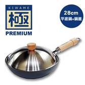 【極PREMIUM】日本製無塗層不易生鏽鐵製平底鍋(超值兩件組)28cm平底鍋+鍋蓋