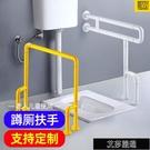 馬桶助力架 衛生間馬桶扶手老人安全兒童蹲廁扶手殘疾人助力蹲坑蹲便器欄桿