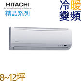 HITACHI 日立變頻精品系列 冷暖型 RAS-63YK1/RAC-63YK1