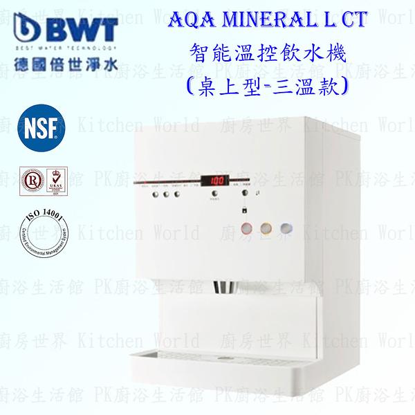 【PK廚浴生活館】 高雄 BWT AQA MINERAL L CT 智能溫控飲水機(桌上型-三溫款) 實體店面 可刷卡