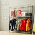 收納架/置物架/衣架 超強耐重中間加強150x45x180cm三層雙桿衣櫥架 dayneeds