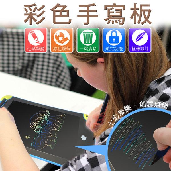 8.5吋 彩色手寫塗鴉板 互動學習板 繪圖板 留言板