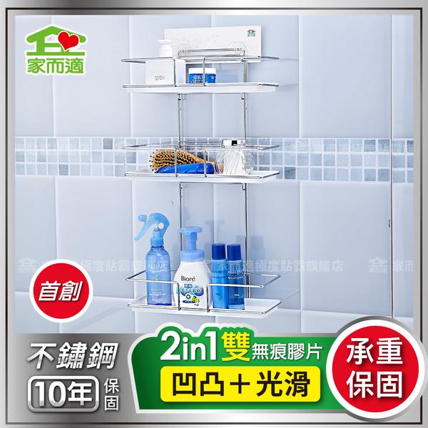 新升級不鏽鋼 家而適歐式三層架 可調整置物架 廚房收納 衛浴置物架