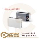 ◎相機專家◎ PILOTCINE 派立飛 RX7 專用柔光神器 柔光罩 柔光盒 原立方 矽膠 快裝設計 公司貨
